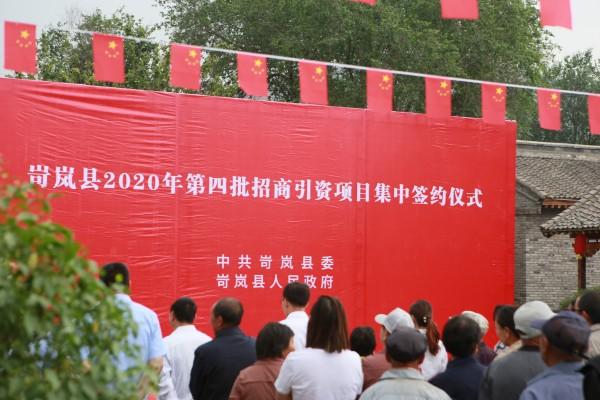 总投资近21亿元   岢岚县2020年第四批招商引资项目集中签约