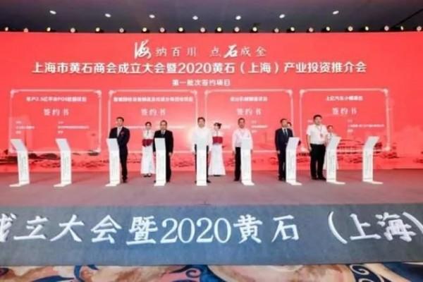 上海市黄石商会成立,现场签约17个项目总投资323.7亿元
