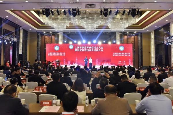 上海市张家界商会成立大会暨张家界市招商引资推介会在上海举行