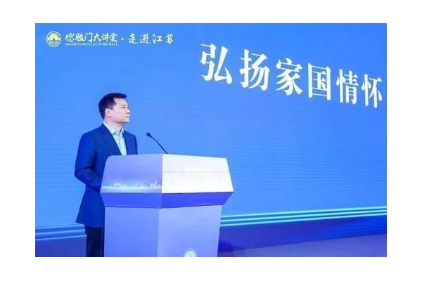 张近东:商会要服务好高质量发展