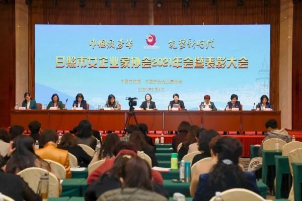 """庆""""三八"""" 谋发展 日照市女企业家协会2021年会召开"""