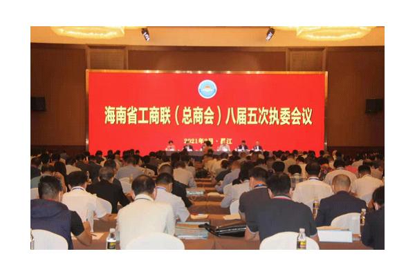 海南省工商联(总商会)八届五次执委会议在昌江召开