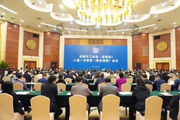 深圳市工商联(总商会)召开八届一次常委(常务理事)会议