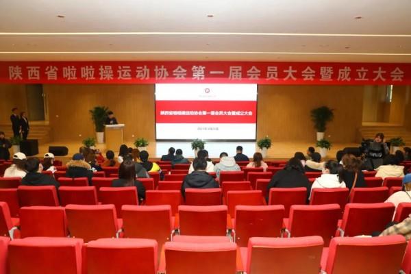 陕西省啦啦操运动协会成立 李新建当选会长