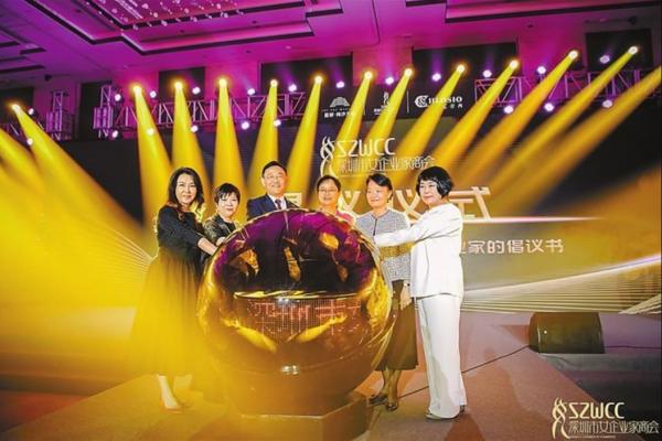 深圳市女企业家商会向全市女企业家发出倡议书