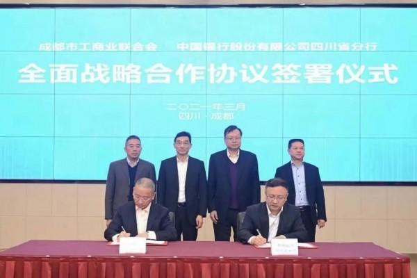 中国银行四川省分行与成都市工商业联合会 签署全面战略合作协议