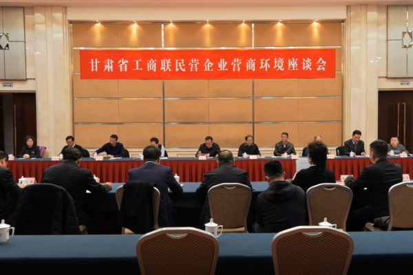 甘肃省工商联民营企业营商环境座谈会召开