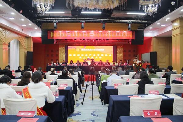 黔南州农业产业发展协会成立 罗继永当选为首任会长