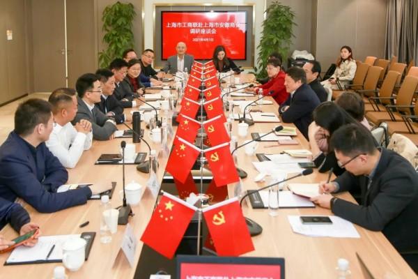 黄国平一行调研上海市安徽商会