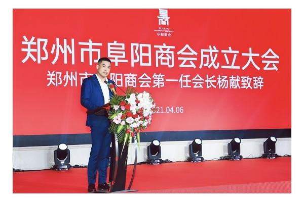 郑州市阜阳商会正式成立 杨献当选首任会长