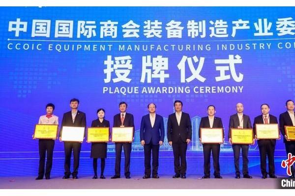 中国国际商会装备制造产业委员会在湖南株洲成立
