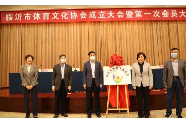 全省首家体育文化协会——临沂市体育文化协会成立