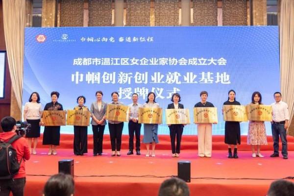 """凝聚绽放""""她""""力量 成都市温江区女企业家协会正式成立"""