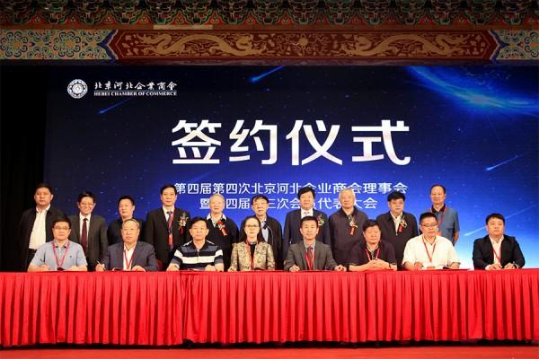 北京河北企业商会会员代表大会提出高质量发展新举措
