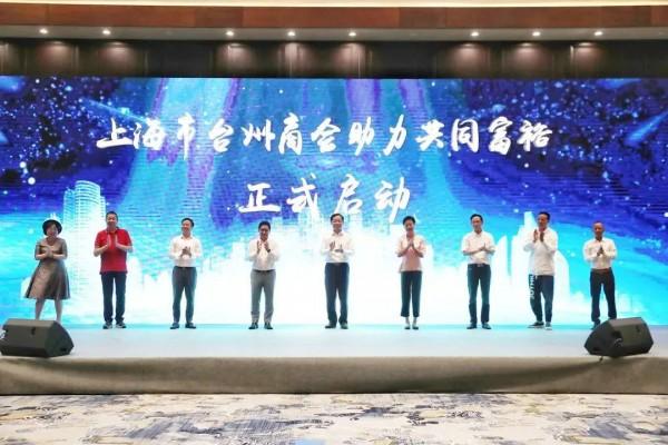 上海市台州商会返乡投资座谈交流会召开 启动上海市台州商会助力共同富裕行动