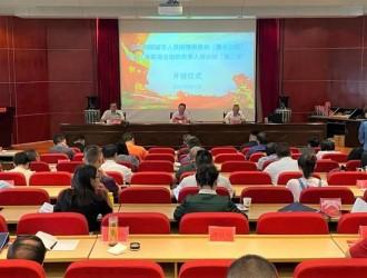 贵州省工商联举办全省工商联商会组织负责人培训班