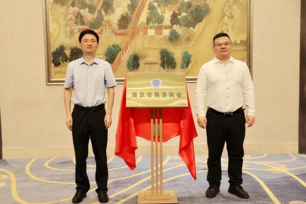 南京市商洛商会揭牌仪式举行 郑光照出席并为商会揭牌